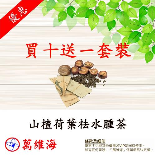 套裝 山楂荷葉祛水腫茶