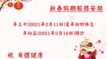 2021年新春假期診症安排