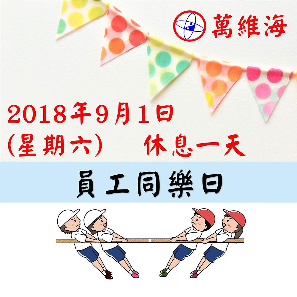 2018年9月1日(星期六)舉行員工同樂日,休息一天。