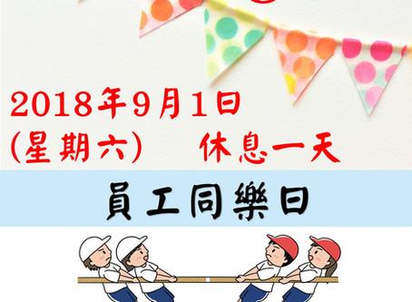 2018年9月1日舉行員工同樂日,休息一天。