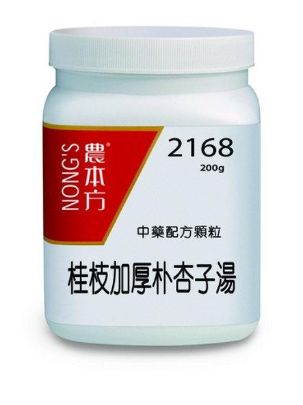 桂枝加厚樸杏子湯 Gui Zhi Jia Hou Po Xing Zi Tang