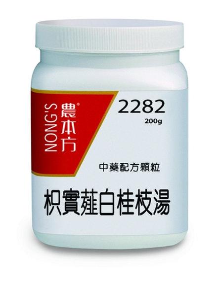 枳實薤白桂枝湯 Zhi Shi Xie Bai Gui Zhi Tang