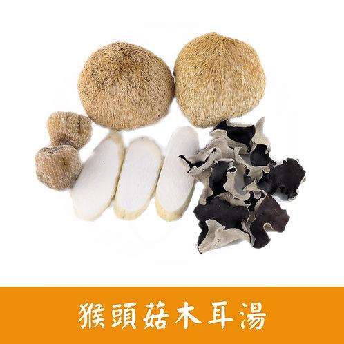 猴頭菇木耳湯