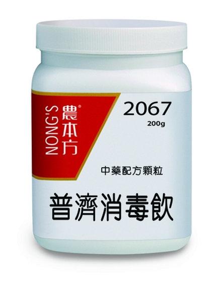 普濟消毒飲 Pu Ji Xiao Du Yin