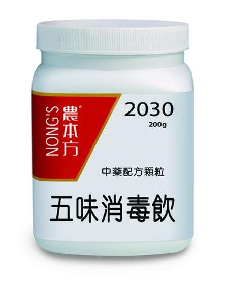 五味消毒飲 Wu Wei Xiao Du Yin