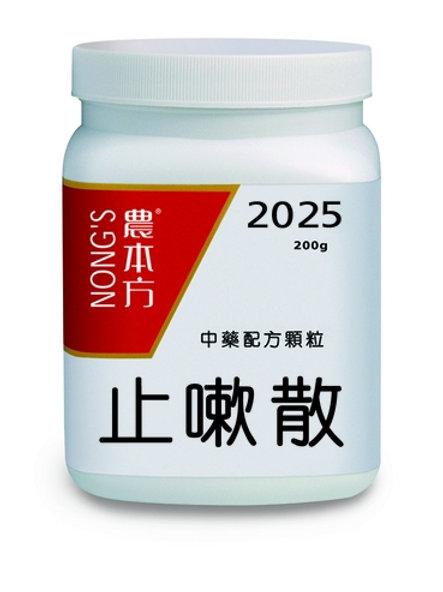 止嗽散 Zhi Sou San