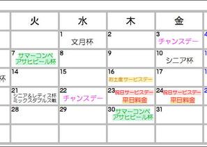 秋葉GC   7月コンペ&行事のお知らせ