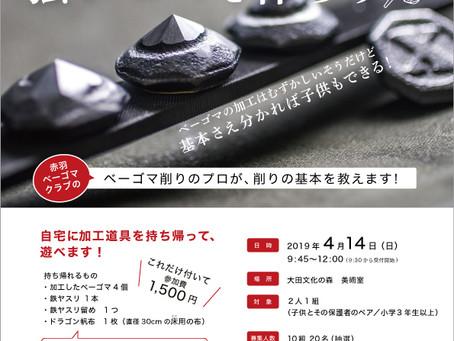 ベーゴマ加工教室を「大田文化の森」で開催! 4/14(日)