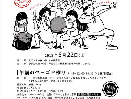 マイ・ベーゴマを作って世代を超えた真剣勝負!(6/22 in 大田文化の森)