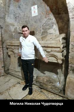 Могила Николая Чудотворца