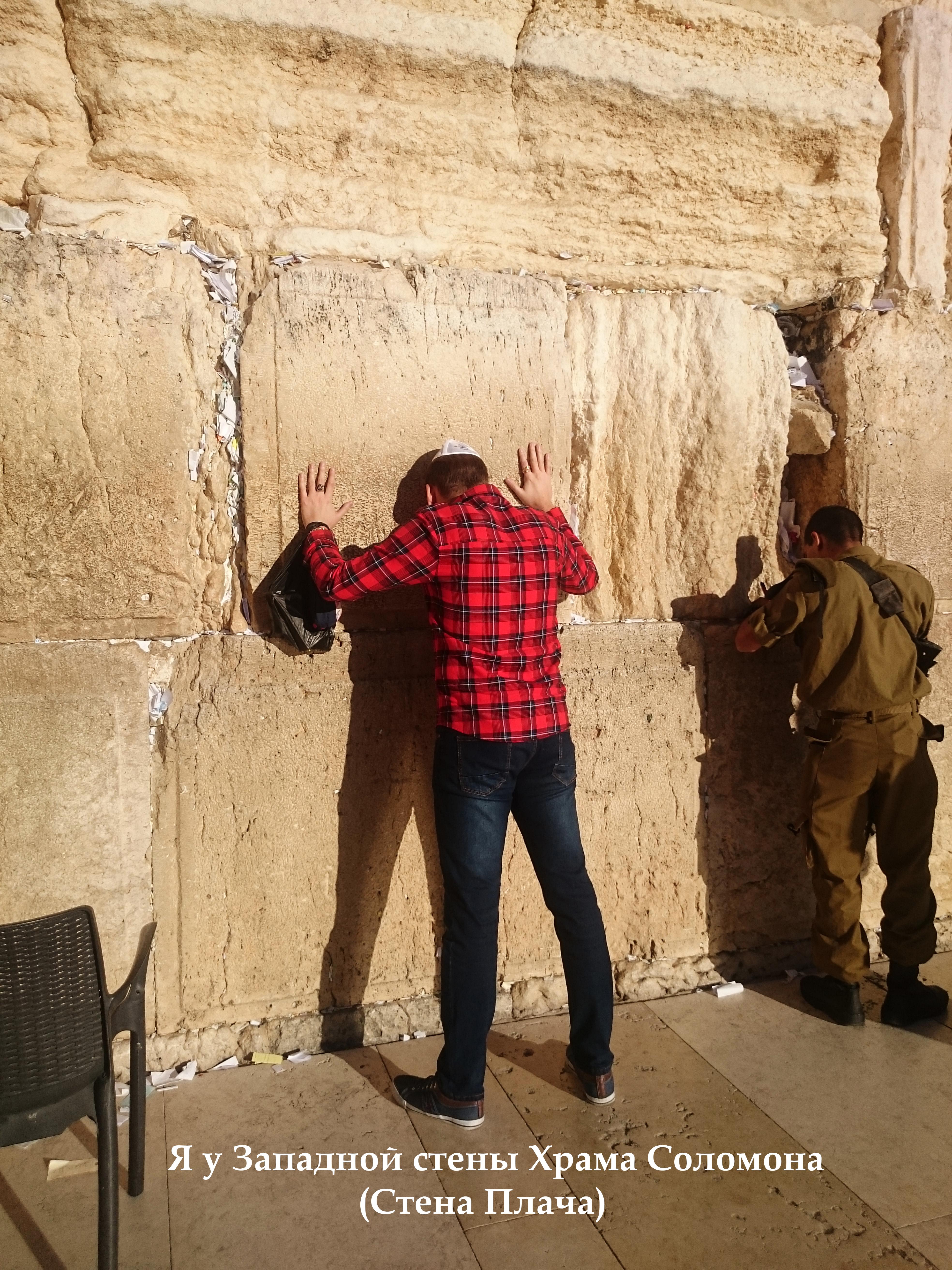 Я у Западной стены плача в Иерусалиме с