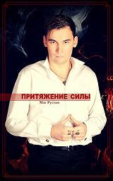 Маг Рустам Книга Притяжение Силы