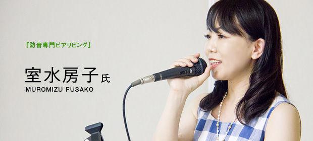 室水房子氏(株式会社 ケイエムテクノス 代表取締役)『防音専門ピアリビング』
