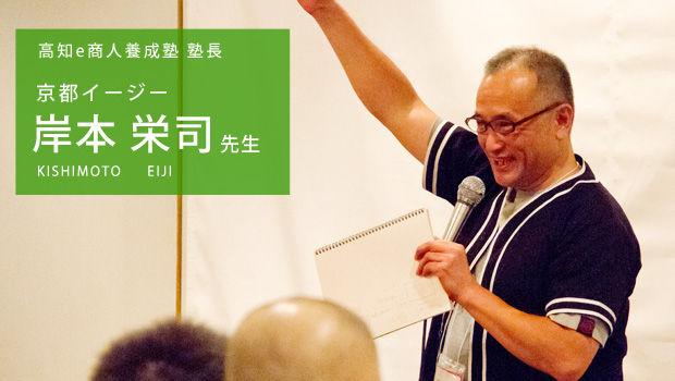 京都イージー 岸本栄司先生