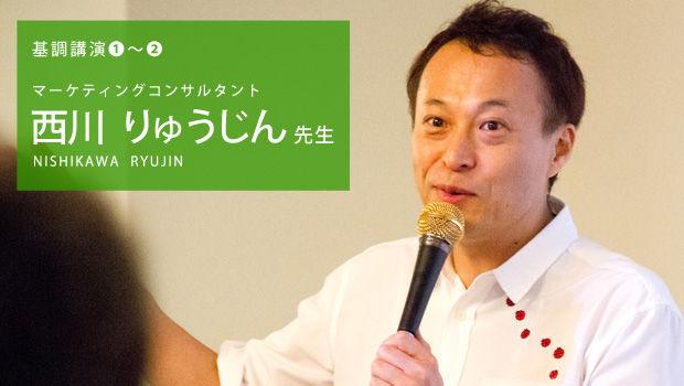 西川りゅうじん先生