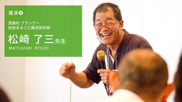 田舎まるごと販売研究家 松崎了三先生