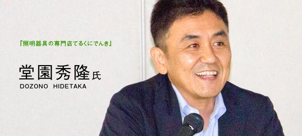 堂園秀隆氏(照国電機株式会社 代表取締役)『照明器具の専門店てるくにでんき』