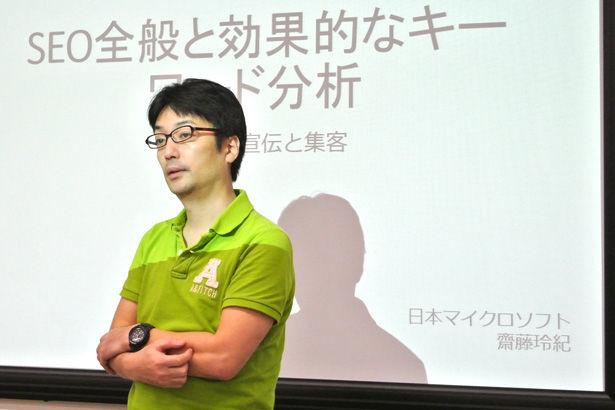 SEO全般と効果的なキーワード分析 日本マイクロソフト(株)MSNアジア大平洋地区 SEO/SMOリード 齋藤玲紀先生
