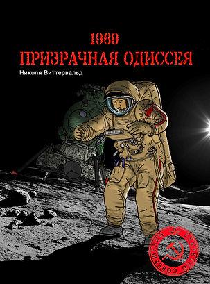 0 russe couverture v2 copy copy.jpg