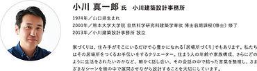 小川先生紹介.jpg