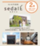 sedaIE|モデルハウスオープン見学会|ネイブレイン