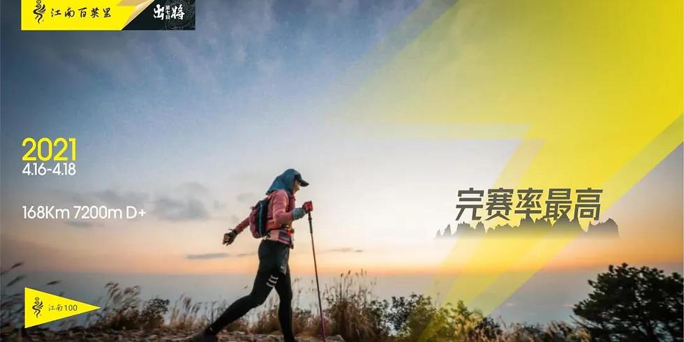 江南100マイルウルトラトレイル 2021