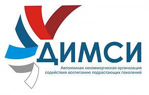 ДИМСИ лого.jpg