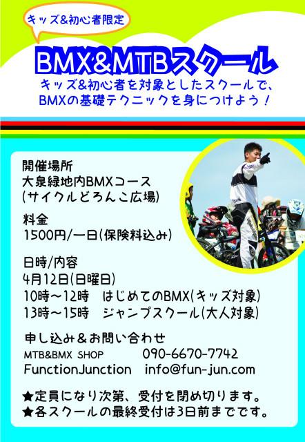 BMXschool2015412s.jpg