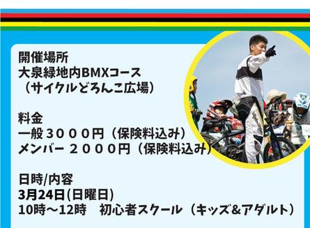 3月24日BMXレーススクール