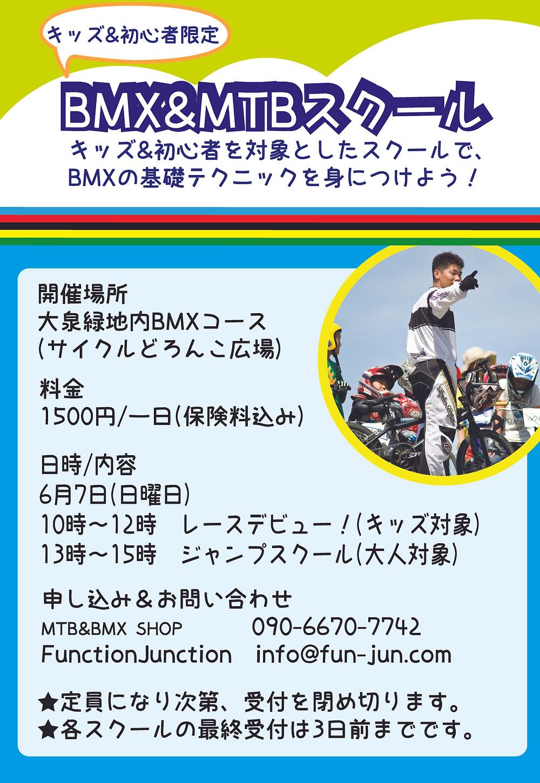 BMXschool6月7日.jpg