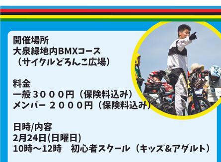 2月24日BMXレーススクール