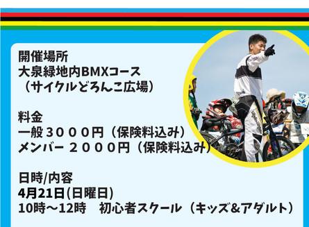 4月21日BMXレーススクール