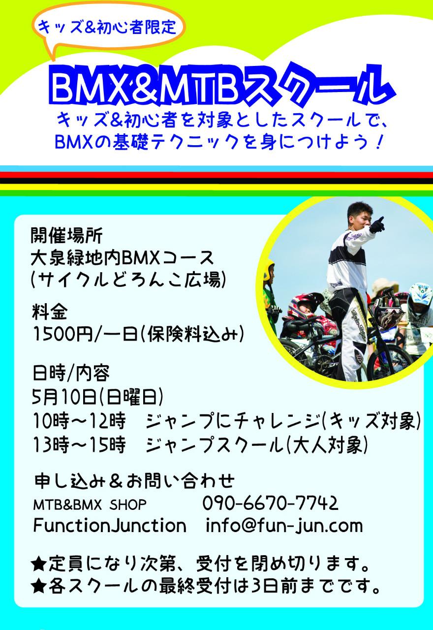 BMXschool20150510s.jpg