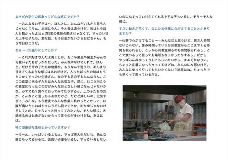 i_nagayama2.png