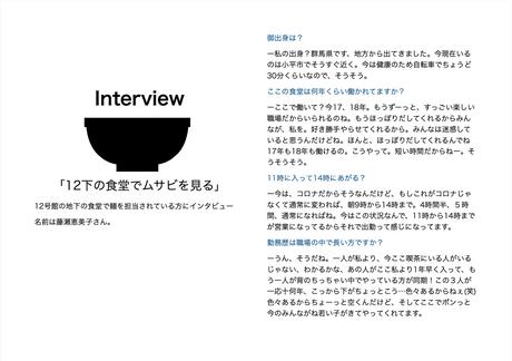 i_nagayama1.png