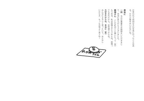 i_nakaigawa3.png