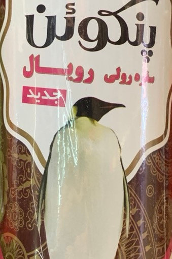 Penguin Royal table Cloth