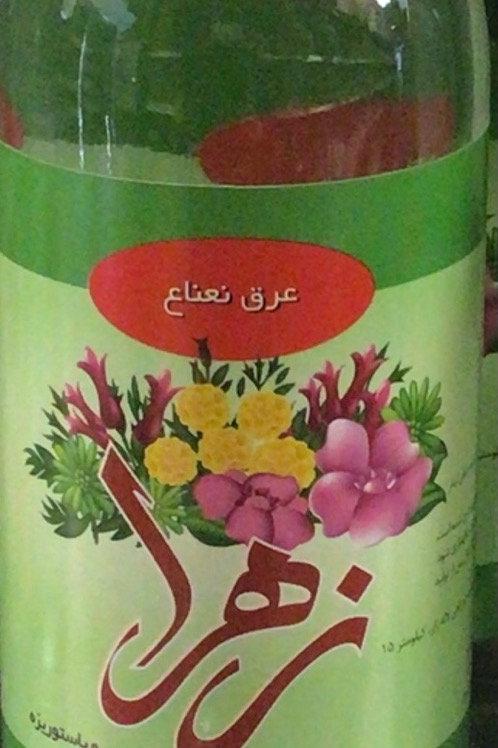 Zahra Mint Water