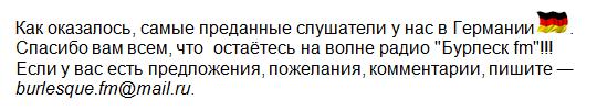 "Радио ""Бурлеск fm"""