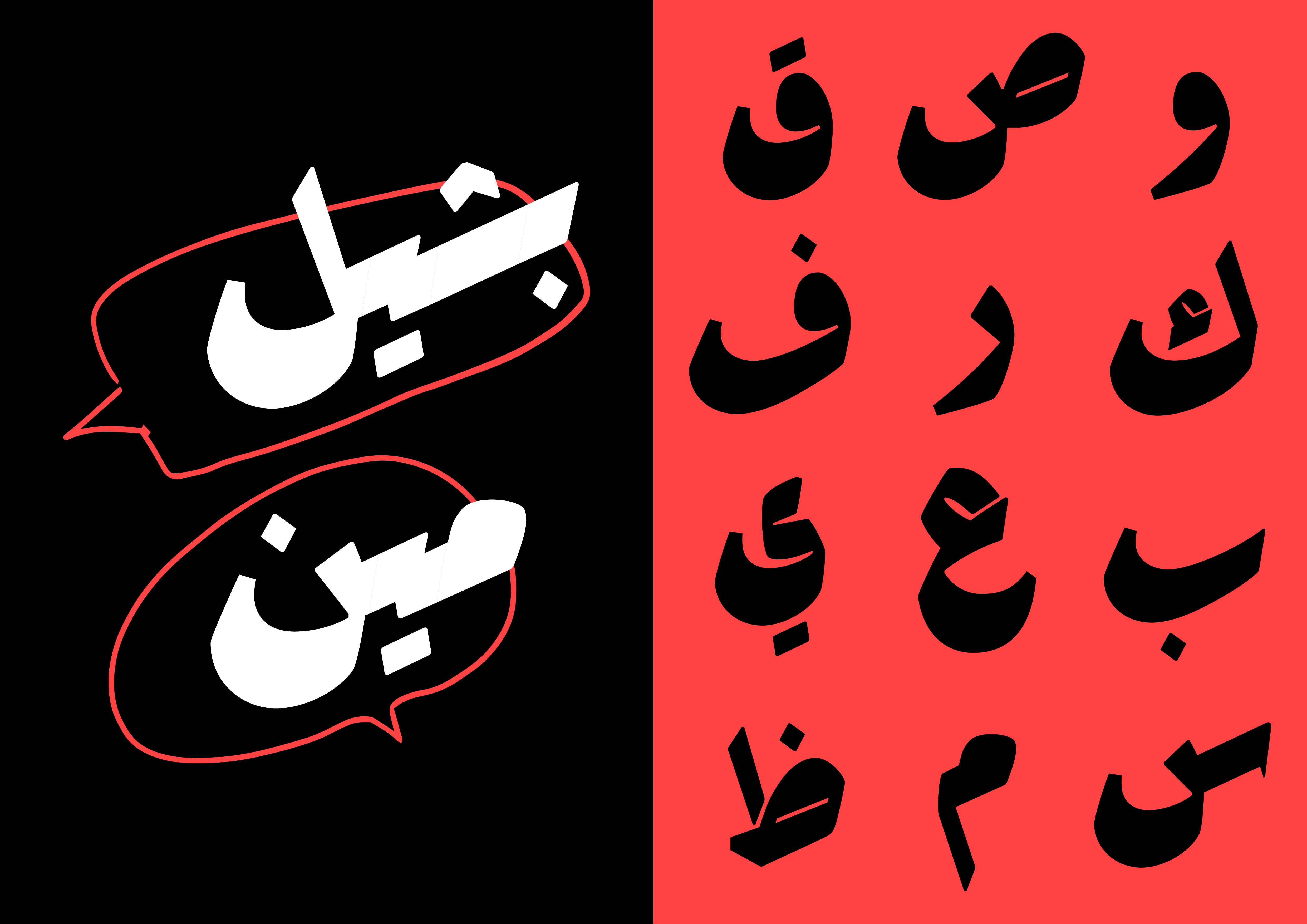 daght typeface.
