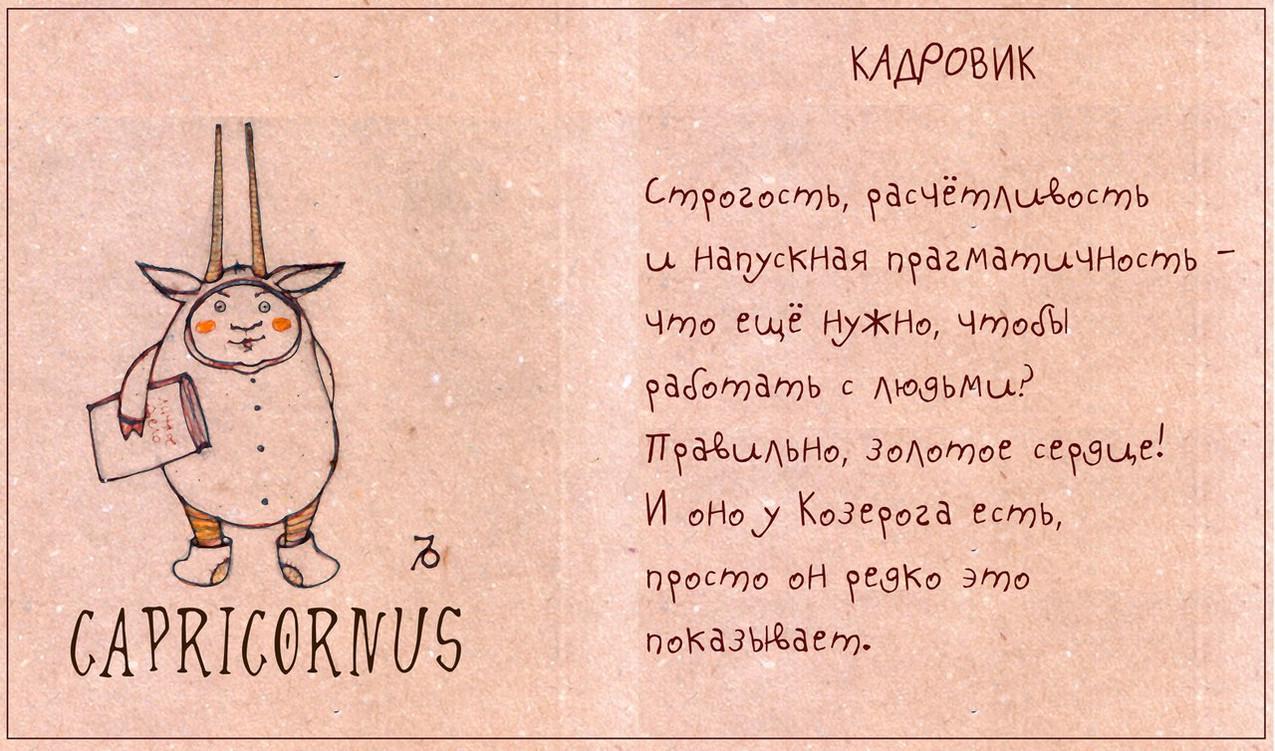 МУЗЕЙНЫЙ ГОРОСКОП 10