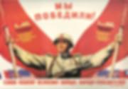 18. Плакат 1945 года.jpg