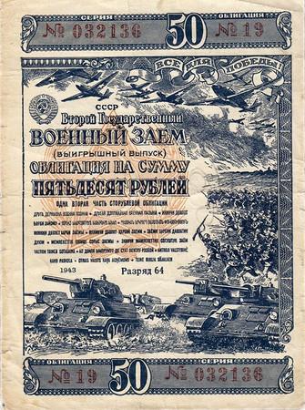 13. Облигация гос. еоенного заема 1943 г
