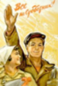 17. Советский агитационный плакат.jpg