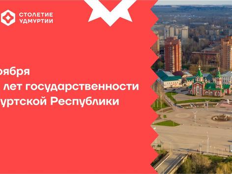 Поздравляем с Днём государственности Удмуртской Республики!