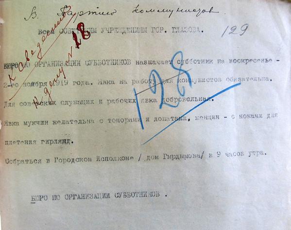 8. Объявление о проведении субботника в