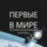 Первые в мире. История космонавтики в значках