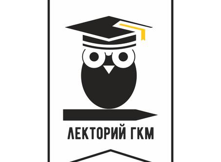 В Глазовском краеведческом музее начинает работу лекторий