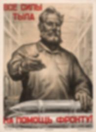 07. Плакат Все силы тыла - на помощь фро