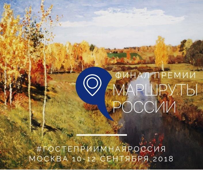 Маршруты России